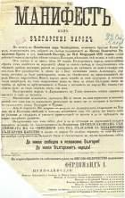 Deniat na Nezavisimostta na Balgariia